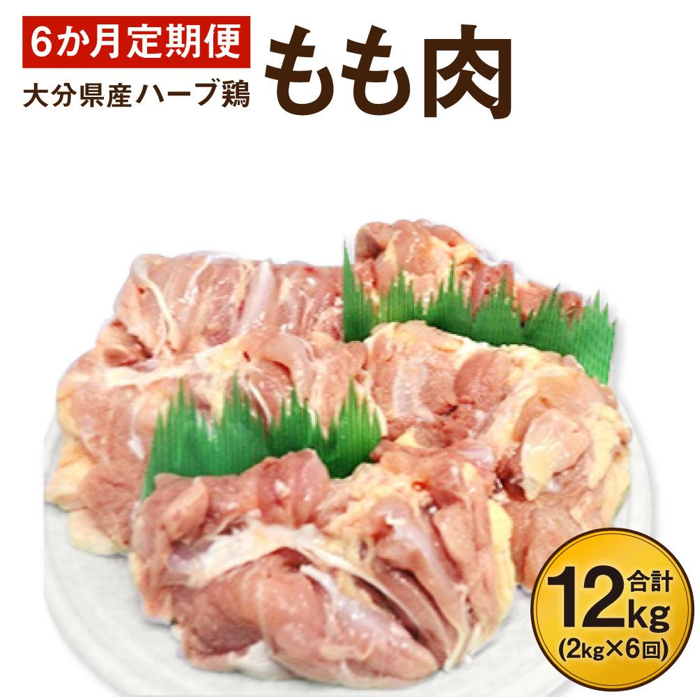 人気のハーブ鶏を 6か月間毎月お届けします ハーブを食べて育ち 旨味がたっぷりと詰まったジューシーな鶏肉を是非ご賞味ください ふるさと納税 6か月定期便 ハーブ鶏もも肉2kg 6回 合計12kg 年中無休 送料無料 定期便 鶏肉 人気ショップが最安値挑戦 九州産 大分県産 冷蔵