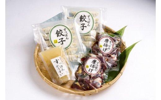 【ふるさと納税】すっぽん味くらべセット(餃子・雑炊の素・唐揚げ)