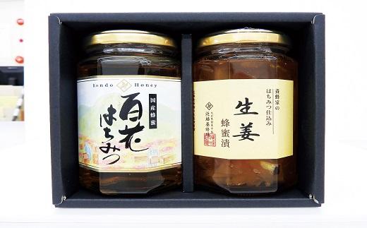 激安通販専門店 蜂蜜 ハチミツ 生姜 国産 低温 加熱 処理 はちみつ 国産百花蜜350g×1 養蜂家の贈り物 無料 しょうが蜂蜜漬350g×1 お取り寄せ ふるさと納税 ヘルシー