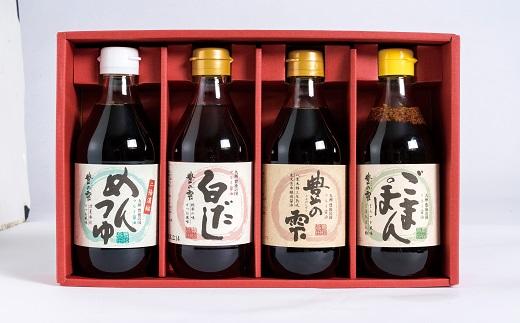 【ふるさと納税】豊の雫調味料4本セット