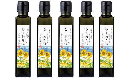 【ふるさと納税】無添加高オレイン酸ひまわり油黒瓶箱入セット小(138g×5本)