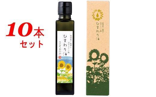 【ふるさと納税】無添加高オレイン酸ひまわり油黒瓶箱入セット大(138g×10本)
