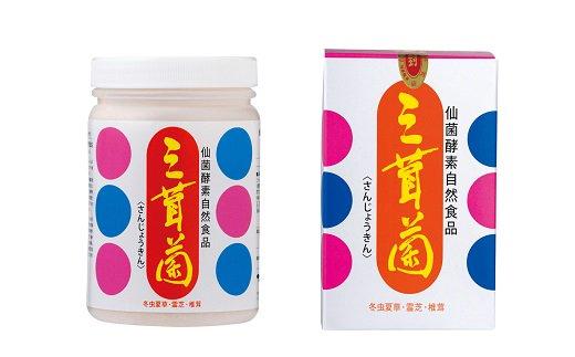 【ふるさと納税】冬虫夏草の菌食 三茸菌(さんじょうきん)