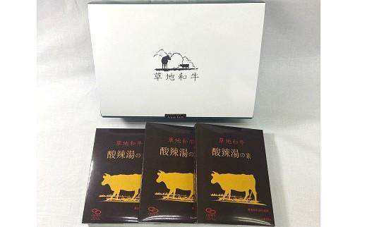 レトルト サンラータン 中華 スープ 国産牛 和牛 公式サイト お取り寄せ レトルト酸辣湯の素 草地和牛 3個入 ふるさと納税 1人前200g 高級