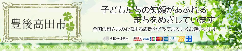 大分県豊後高田市:豊後高田市の特産品を御礼の品として提供しています。