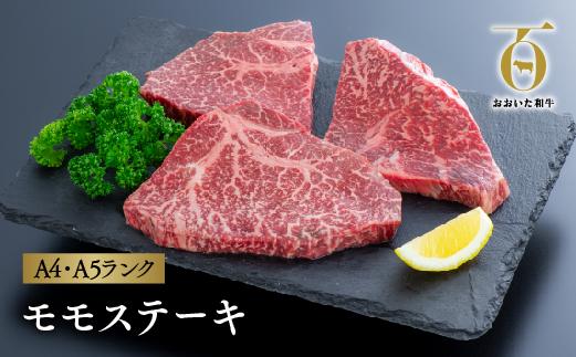 【ふるさと納税】「おおいた和牛」モモステーキ3枚(150g×3枚)