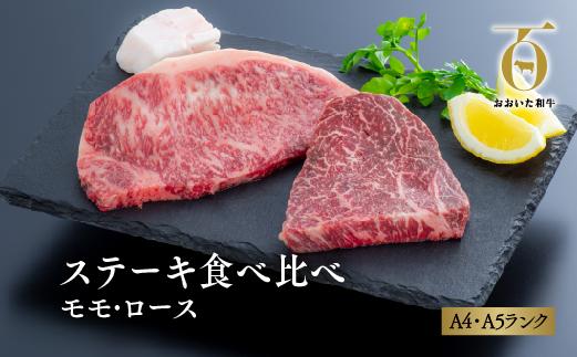 【ふるさと納税】「おおいた和牛」ステーキ食べ比べセット(モモ150g×1枚・ロース150g×1枚)