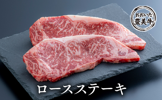 【ふるさと納税】おおいた豊美牛ロースステーキ(180g×2枚)