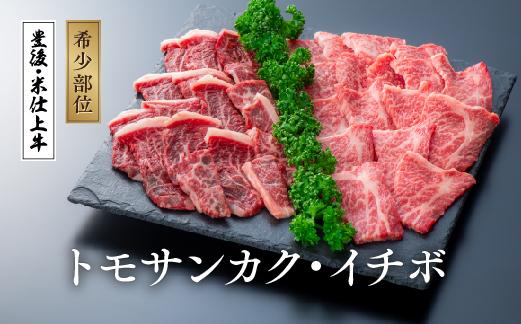 国産 肉 定番キャンバス 牛肉 セール特価 美容 赤身 健康 おいしい 豊後 B4 バーベキュー 米仕上牛トモサンカクとイチボの希少部位焼肉セット 600g ふるさと納税 B3