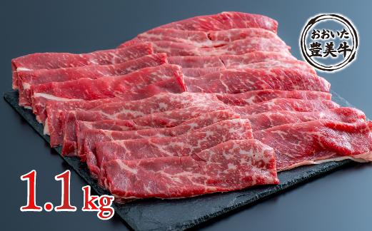 送料無料 肉 牛肉 すき焼き カレー しゃぶしゃぶ おおいた豊美牛モモスライス 超定番 ふるさと納税 国産 新作続 1.1kg 地元ブランド牛 赤身