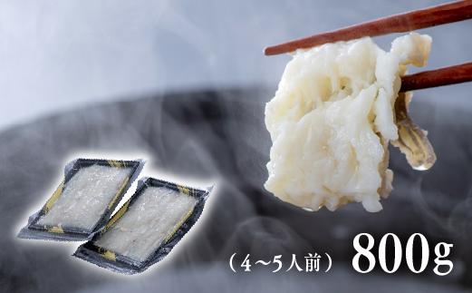 【ふるさと納税】【梅乃屋】活〆鱧しゃぶしゃぶセット800g(4~5人前)