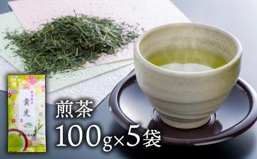 【ふるさと納税】お茶屋二代目みずからの名前を命名 代表銘茶「貴 光」5本セット!