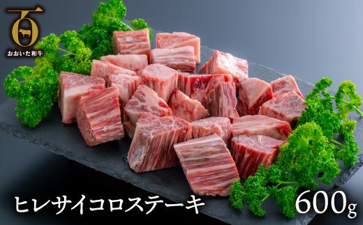 【ふるさと納税】片桐さんの「おおいた和牛」ヒレ・サイコロステーキ(600g)