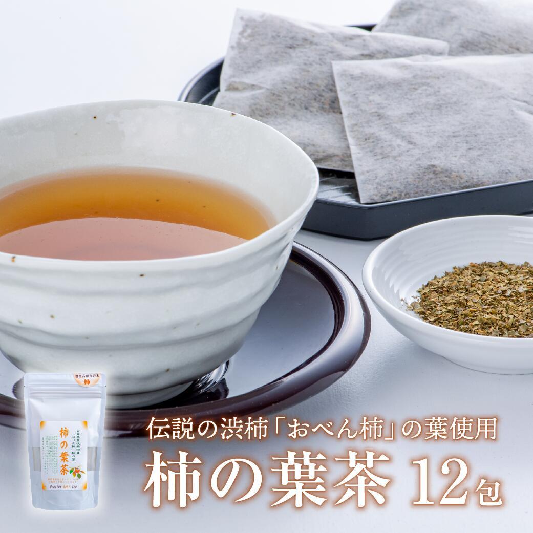 おべん柿 かき お茶 詰合せ 国産 通販 柿の葉茶ティーバッグ12包 低価格化 海外輸入 ふるさと納税 お取り寄せ