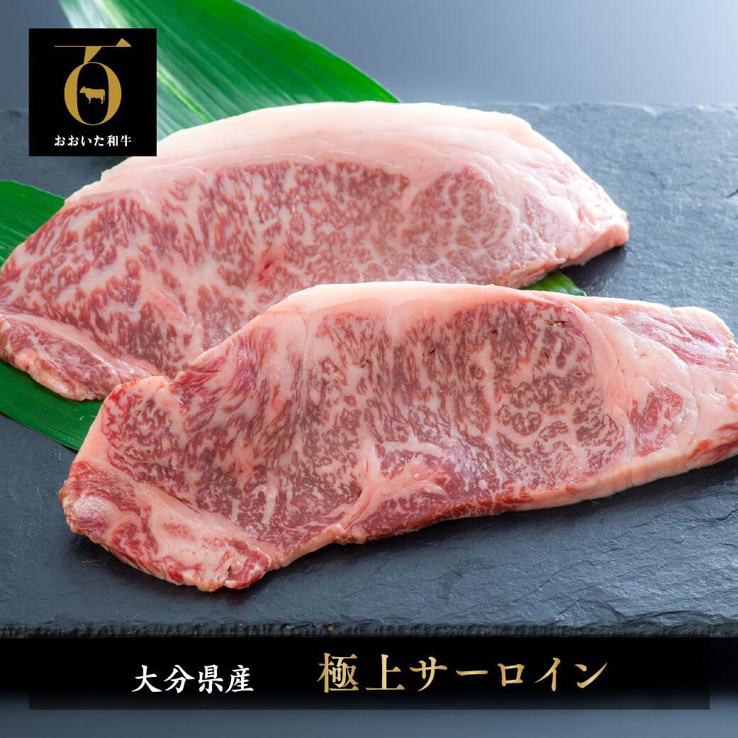 黒毛和牛 A5 評価 A4 和牛 肉 牛肉 国産 人気部位 ブランド牛 サーロインステーキ 上質 おおいた和牛 180g×2枚 ふるさと納税