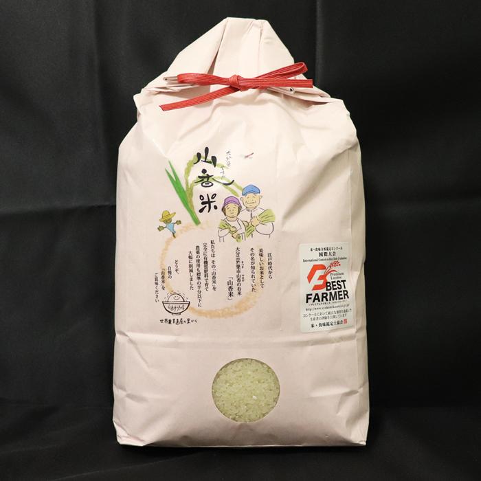 【ふるさと納税】山香ゆうきの会の米 5kg(精米:あきさかり)<02-A0045>