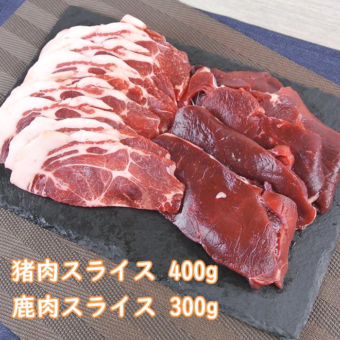 【ふるさと納税】山香アグリのジビエ焼肉セット(猪肉400g、鹿肉スライス300g)<12-A0116>