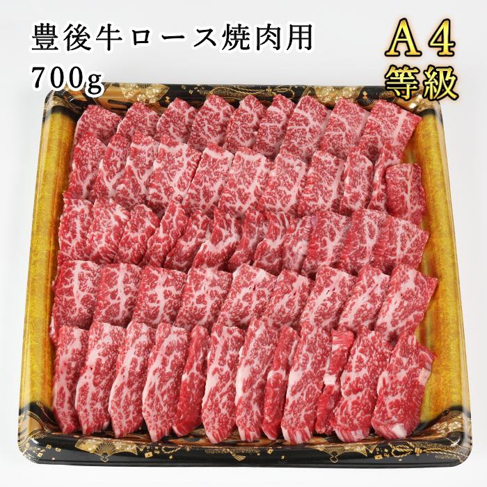 【ふるさと納税】おおいた豊後牛ロース焼肉用700g<27-E0012>