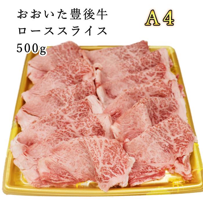 【ふるさと納税】おおいた豊後牛ローススライス500g<27-C0007>