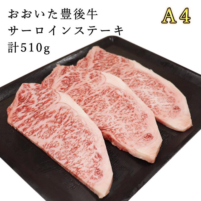 【ふるさと納税】おおいた豊後牛サーロインステーキ510g(170g×3枚)<27-C0009>