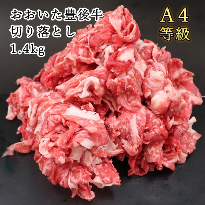 【ふるさと納税】おおいた豊後牛切り落とし1.4kg(700g×2パック)<27-B0022>