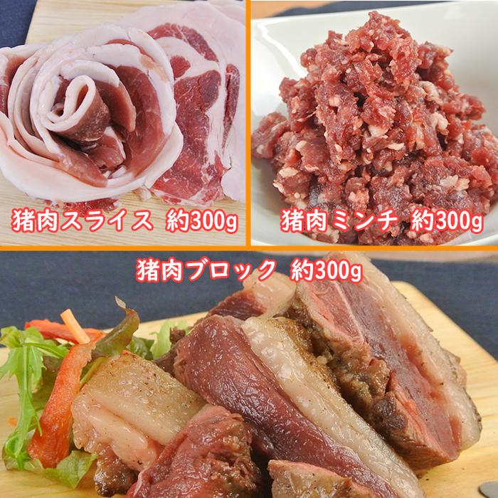 【ふるさと納税】山香ジビエの郷 猪肉セット(猪スライス・猪ミンチ・猪ブロック 各300g)<47-A0013>