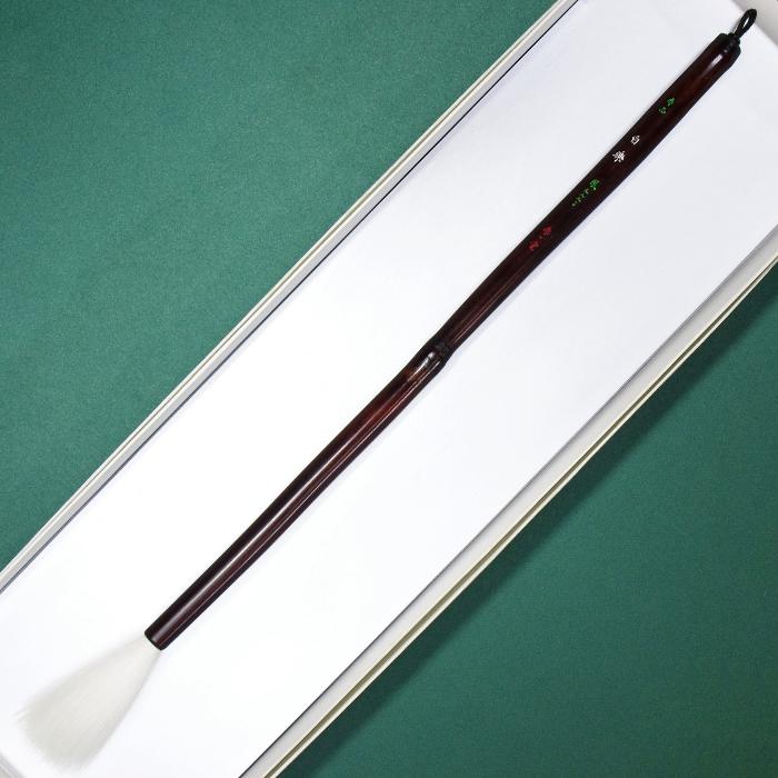 【ふるさと納税】筆工房楽々堂の最上質羊毛長鋒筆<54-J0006>