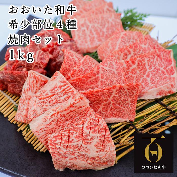 【ふるさと納税】希少部位4種焼き肉セット1kg【匠牧場】おおいた和牛(特製タレ付)<56-C9001>