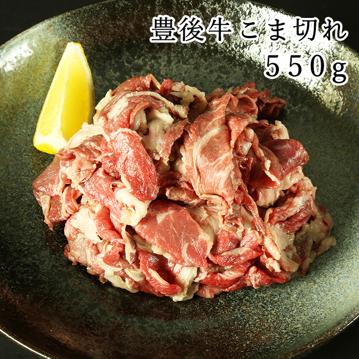 【ふるさと納税】豊後牛こま切れ550g<59-A0075>