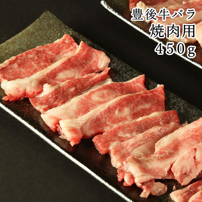 【ふるさと納税】豊後牛バラ焼肉用450g<59-A0076>