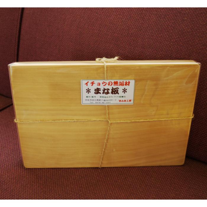 【ふるさと納税】イチョウの無垢材「まな板」大小2枚セット