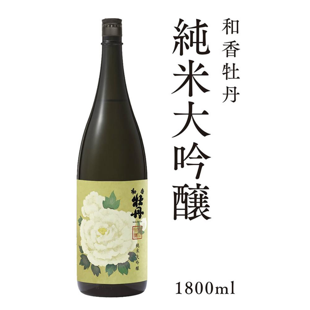 ジューシーな甘みと心地良い酸味とのバランスが特徴です。 【ふるさと納税】和香牡丹純米大吟醸(1800ml×1本) / 日本酒 送料無料