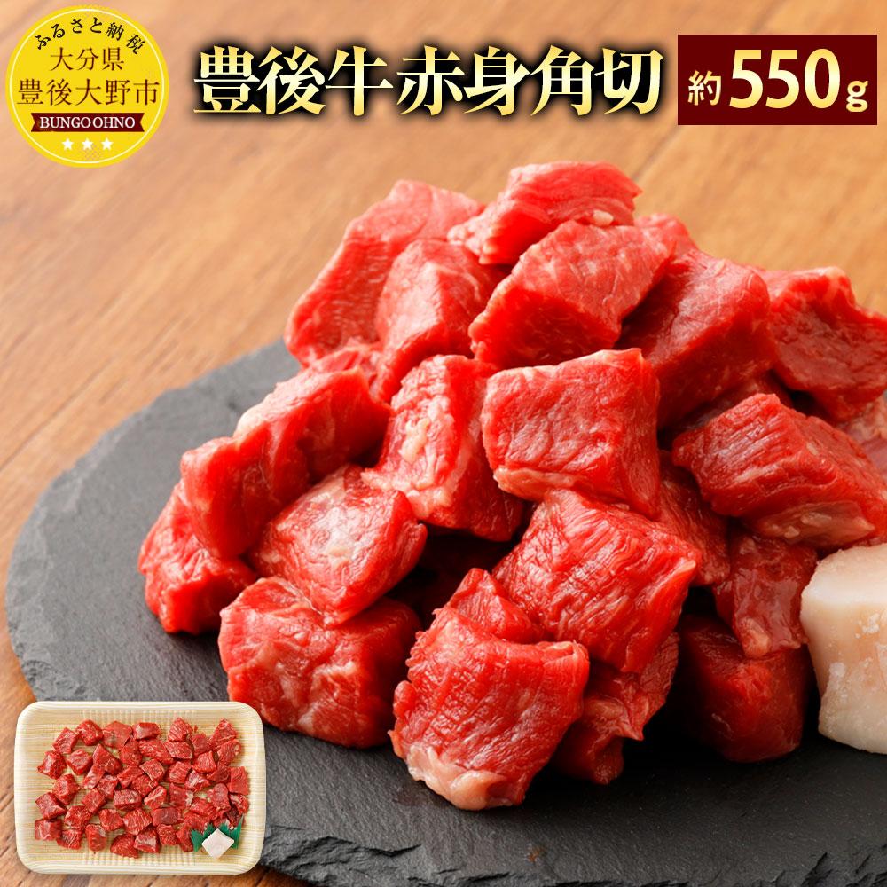 【ふるさと納税】おおいた豊後牛 赤身角切 約550g 和牛 国産牛 九州産 国産 大分県産 牛肉 もも肉 赤身 冷蔵 送料無料