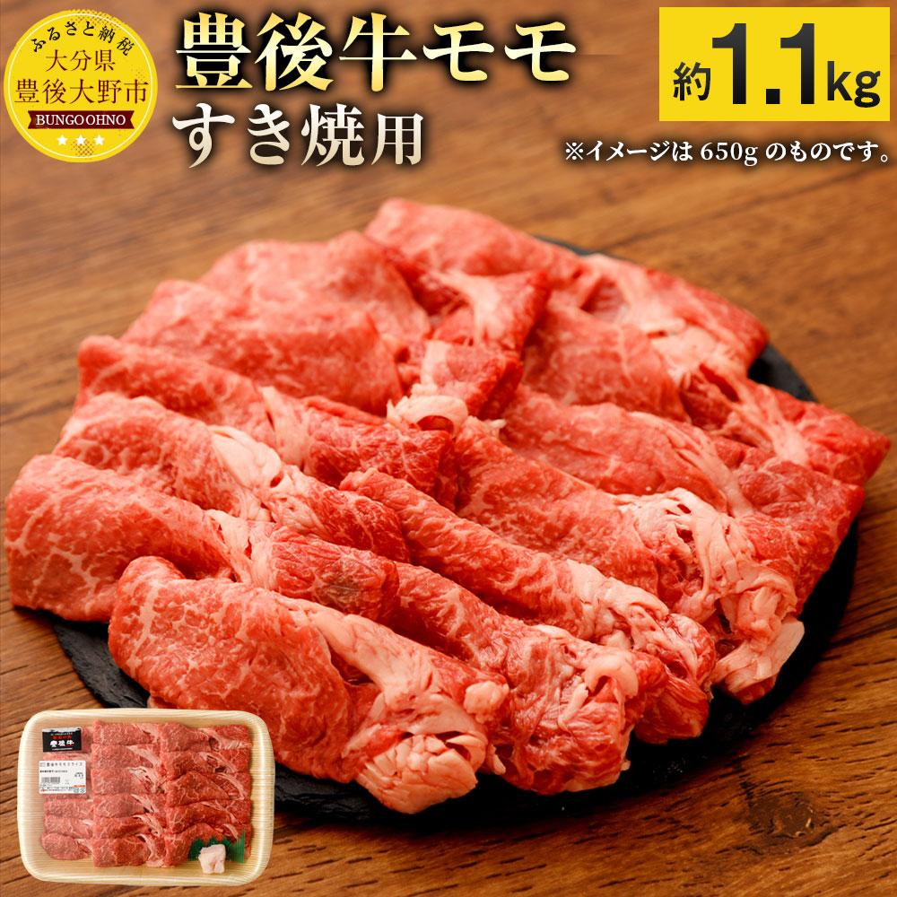 【ふるさと納税】豊後牛モモ 赤身 すき焼用 約1.1kg 1,100g 九州産 国産 大分県産 牛肉 もも肉 すき焼き 冷蔵 送料無料