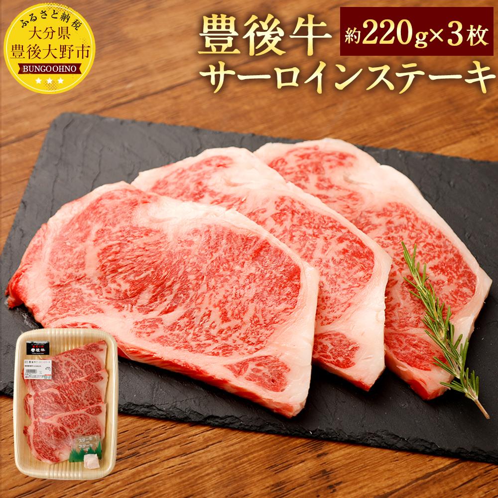 【ふるさと納税】豊後牛サーロインステーキ 約220g×3枚 合計660g 九州産 国産 大分県産 牛肉 サーロイン ステーキ肉 冷蔵 送料無料
