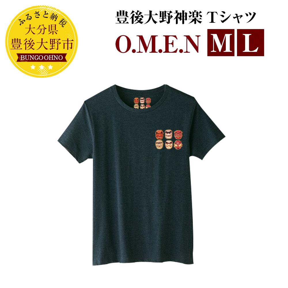 【ふるさと納税】豊後大野神楽Tシャツ「O.M.E.N」 M/Lサイズ メンズ 半袖 カットソー プリントTシャツ デザインTシャツ Uネック 和柄 柄 ファインフィットTシャツ 4.6オンス
