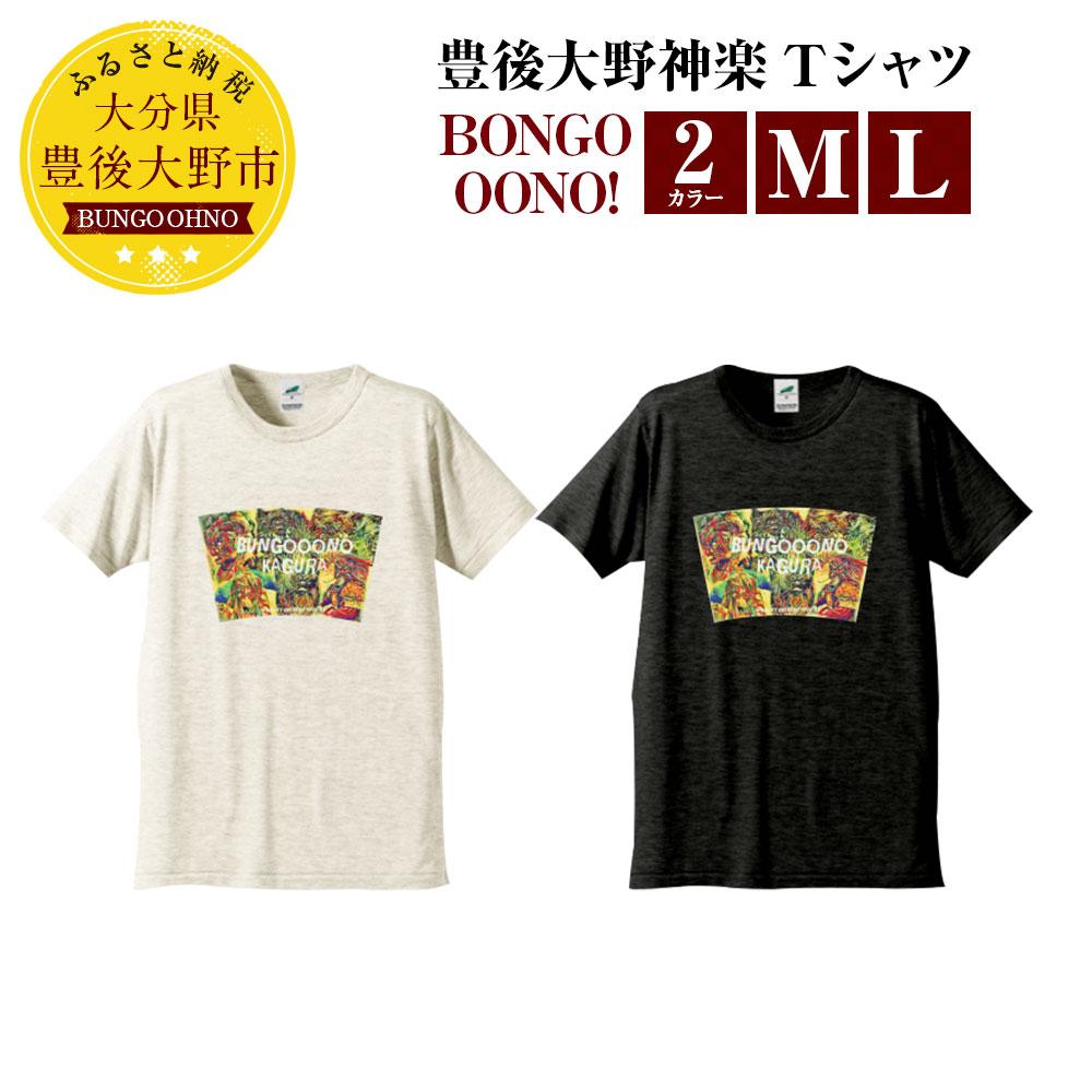【ふるさと納税】豊後大野神楽Tシャツ「BUNGOOONO!」 M/Lサイズ カラー2色(オートミール/ブラック) メンズ 半袖 カットソー プリントTシャツ デザインTシャツ Uネック 和柄 柄 トライブレンドTシャツ 4.4オンス