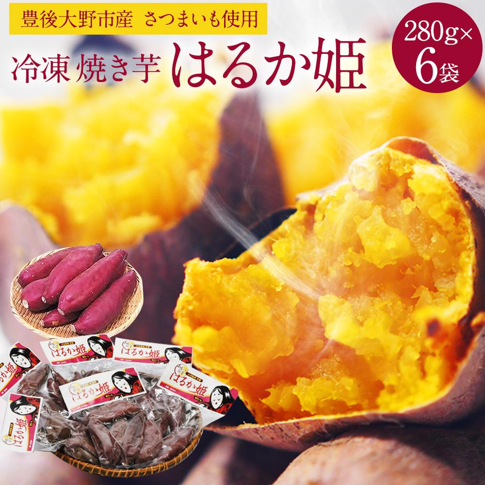 【ふるさと納税】冷凍 焼き芋 はるか姫 280g×6袋 合計約1.6kg 大分県産 さつまいも 甘藷 自然解凍 焼芋 やきいも おやつ スイーツ 豊後大野市産 送料無料