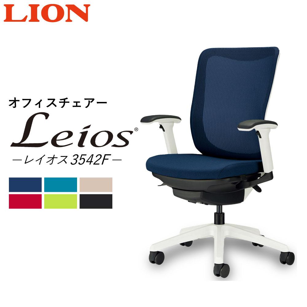 アーチ状の背もたれと、ひとり一人に快適な座り心地をサポートする座面機能で得られる一体感。あなたのからだに寄り添い、軽快にかつ力強くサポートします。 【ふるさと納税】ライオン オフィスチェアー レイオス (3542F) オフィス デスク用チェア 勉強 事務用 6色 椅子 いす チェア 九州産 国産 送料無料
