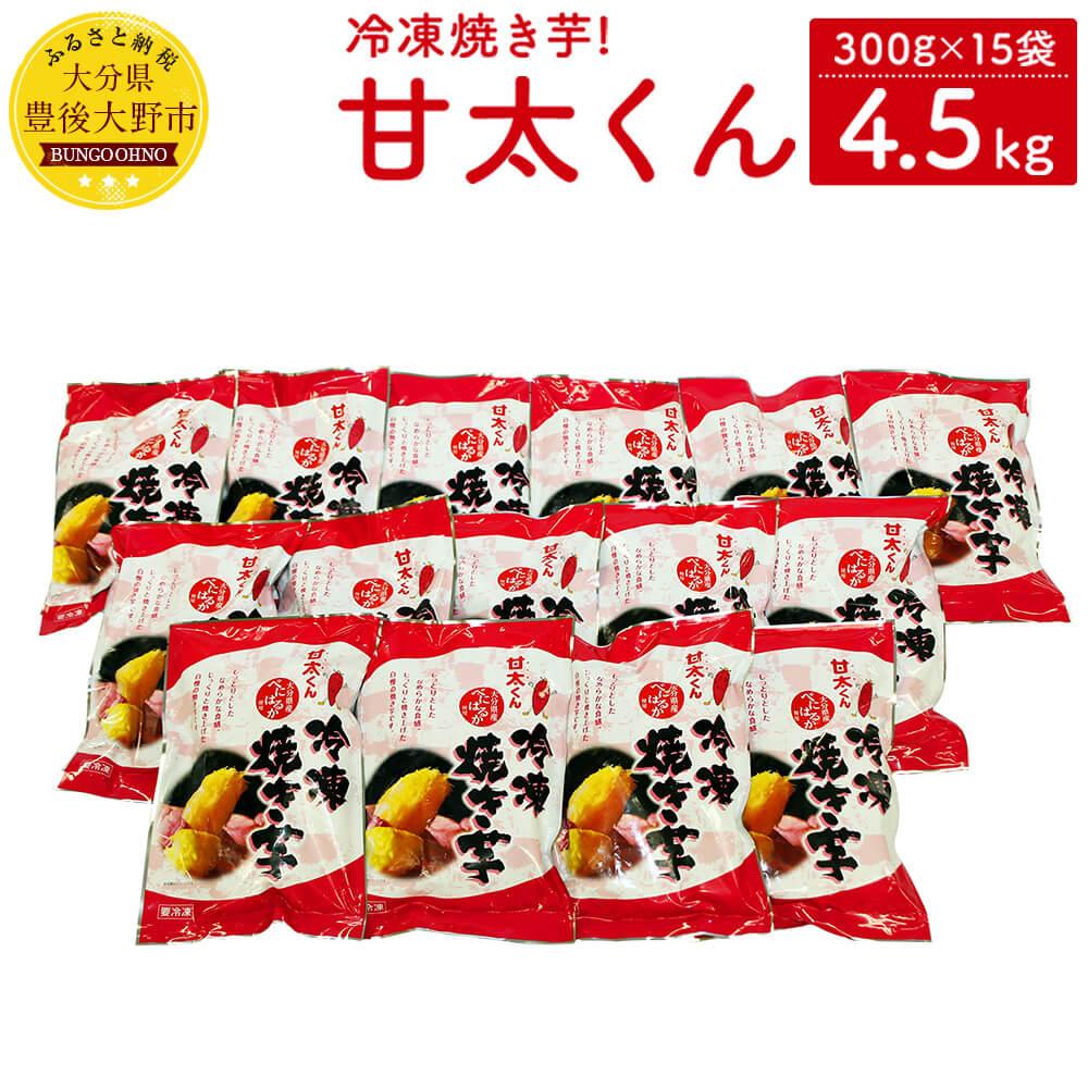 【ふるさと納税】冷凍焼き芋!甘太くん 4.5kg 300g×15袋 甘太 大分県産 さつまいも かんしょ 紅はるか 焼芋 お菓子 スイーツ