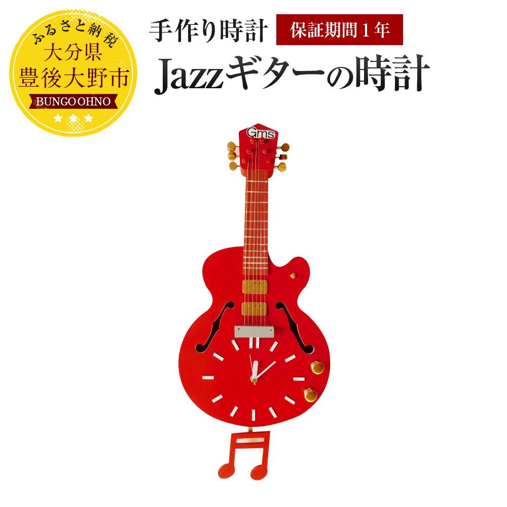 【ふるさと納税】Jazzギターの時計 幅250mm×高さ550mm×奥行80mm 1.3kg 送料無料 手作り 壁掛け 1年保証 木製 桐 杉 シナベニア セイコー製時計駆動装置 受注生産 数量限定