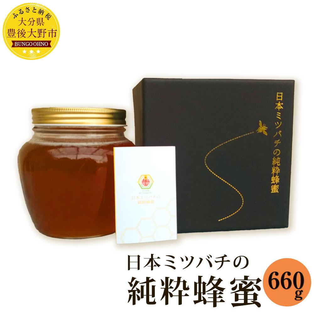 【ふるさと納税】日本ミツバチの純粋蜂蜜 660g ハチミツ 純粋蜂蜜 日本蜜蜂 和蜂 大分県産 豊後大野産 ギフト 贈り物 送料無料