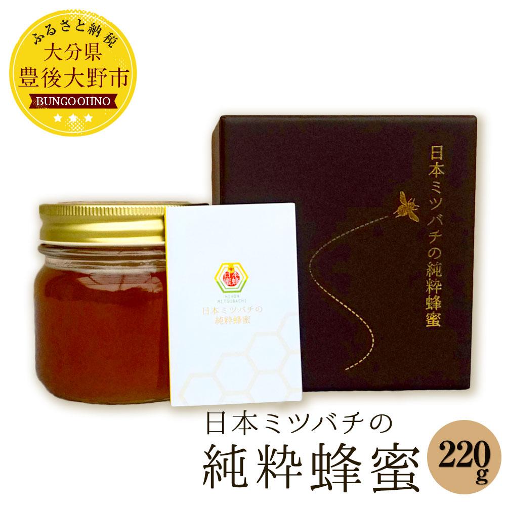 【ふるさと納税】日本ミツバチの純粋蜂蜜 220g ハチミツ 純粋蜂蜜 日本蜜蜂 和蜂 大分県産 豊後大野産 ギフト 贈り物 送料無料