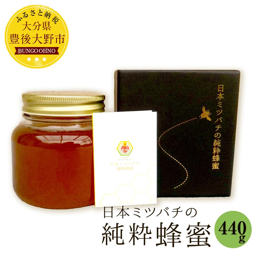 【ふるさと納税 豊後大野産】日本ミツバチの純粋蜂蜜 440g ハチミツ 純粋蜂蜜 純粋蜂蜜 日本蜜蜂 和蜂 和蜂 大分県産 豊後大野産 ギフト 贈り物 送料無料, 快適いぬ生活:f99c1a51 --- municipalidaddeprimavera.cl