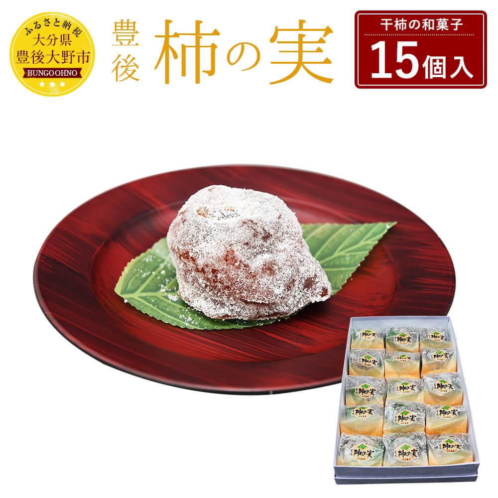 【ふるさと納税】豊後 柿の実 15個入 仲町製菓 干柿 和菓子 贈り物 ギフト