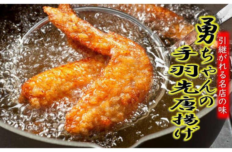 【ふるさと納税】勇ちゃん唐揚げ/手羽先1.8kg