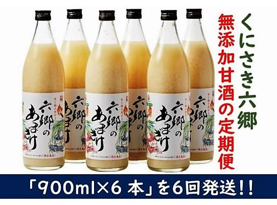 【ふるさと納税】毎日1杯!お米と麹だけで作った無添加甘酒の半年間定期便/計6回発送