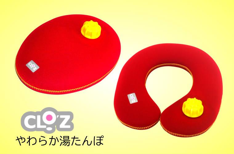 【ふるさと納税】やわらか湯たんぽ・たまご型+肩用タイプ※カラー/レッド