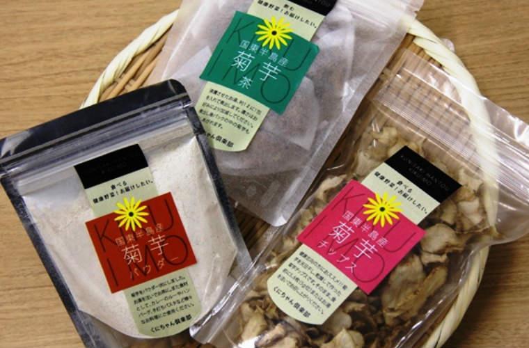 【ふるさと納税】健康食材「菊芋」の3点セット