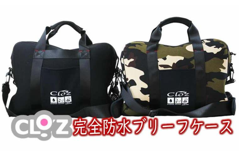【ふるさと納税】クロッツ完全防水ブリーフケース14L(カラー/ブラック)
